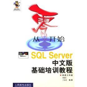 从零开始:SQL Server中文版基础培训教程