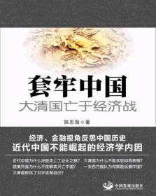 套牢中国:大清国亡于经济战