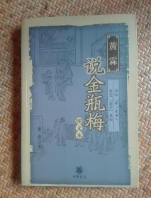 黄霖说金瓶梅(图文本)