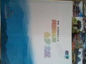 中文版  美丽的山河 全罗北道