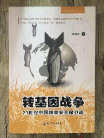 转基因战争:21世纪中国粮食安全保卫战