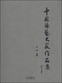 中国陶艺大家作品集