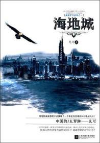 海地城 凡可 江苏文艺出版社 9787539977966