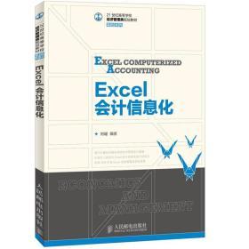 Excel会计信息化作者 刘曜 9787115279200  人民邮电出版社