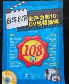自导自演:会声会影10DV视频编缉108例(中文版)
