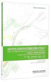 深圳市生态线内村庄更新发展示范设计 景观设计学模块化教学案例/景观设计学教育参考丛书