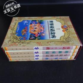 世界童话金库:格林童话、童话365夜、一千零一夜、安徒生童话(全四册)
