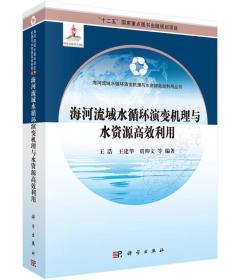海河流域水循环演变机理与水资源高效利用