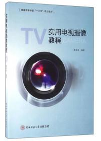 实用电视摄像教程