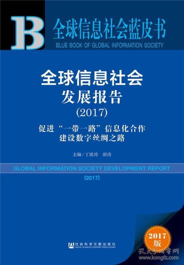 全球信息社会发展报告2017,促进'一带一路'信息化合作建设数字丝绸之路