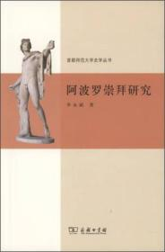 首都师范大学史学丛书:阿波罗崇拜研究