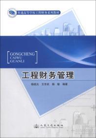 普通高等学校工程财务系列教材:工程财务管理