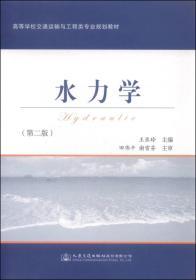 二手水力学第二2版王亚玲人民交通出版社9787114122231