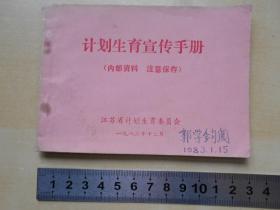 1982年【计划生育宣传手册】