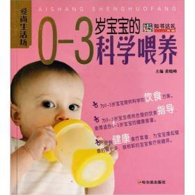 0-3岁宝宝的科学喂养