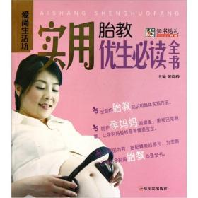 实用胎教优生必读全书