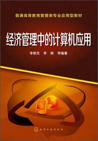 正版微残-经济管理中的计算机应用-普通高等教育管理类专业应用型教材CS9787122232755