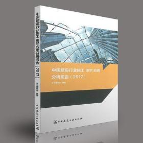 中国建设行业施工BIM应用分析报告(2017)