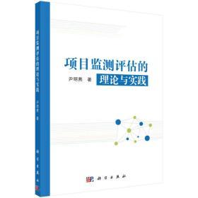 正版sh-9787030410009-项目监测评估的理论与实践