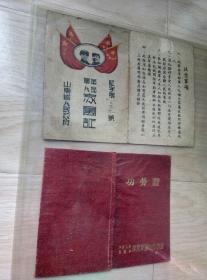 山东徐维强《功劳证》和《革命军人家属证》,有毛林像和康生等签字题词