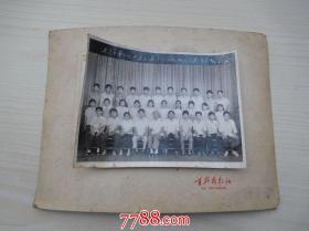 南京市第十八中学81届高二1班师生合影留念  81.8尺寸:15*11厘米