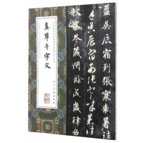 中国最具代表性碑帖临摹范本丛书-真草千字文