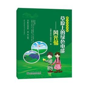 草原上的綠色電能--風光儲 蒙漢雙語讀物