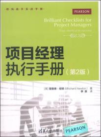 职场高手实战手册:项目经理执行手册(第2版)
