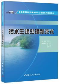污水生物处理新技术