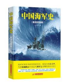 当天发货,秒回复咨询保证正版 中国海军史 左立平 华中科技大学出版社如图片不符的请以标题和isbn为准。