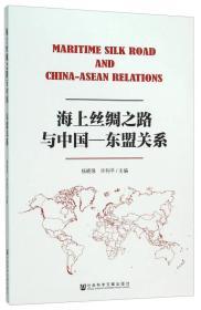 海上丝绸之路与中国-东盟关系