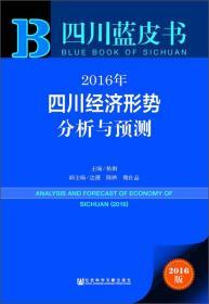 四川蓝皮书 2016年四川经济形势分析与预测(2016版)