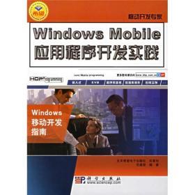移动开发专家:Windows Mobile应用程序开发实践