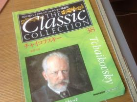 买满就送 《周刊 作曲家经典》第38期, 柴可夫斯基 Tchaikovsky   仅12页
