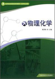 (正版新书 ) 物理化学