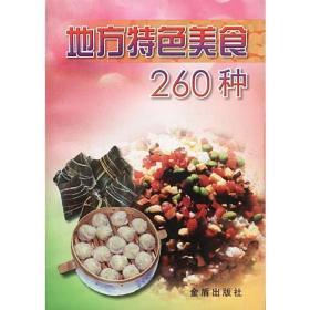 地方特色美食260 种
