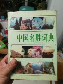 中国名胜词典  (第二版)
