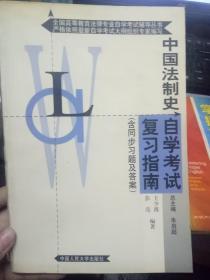 中国法制史自学考试复习指南