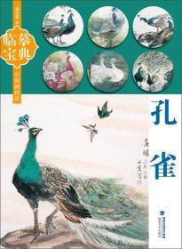 临摹宝典·中国画技法:孔雀