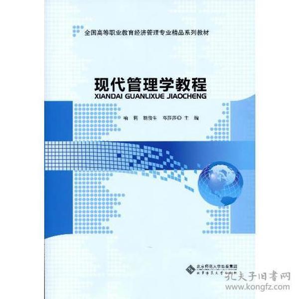 全国高等职业教育经济管理专业精品系列教材:现代管理学教程
