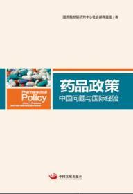药品政策 中国问题与国际经验
