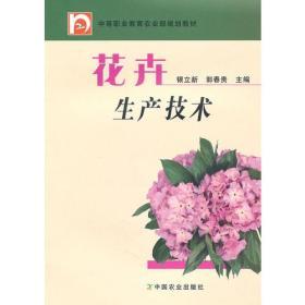花卉生产技术(中等职业教育农业部规划教材)