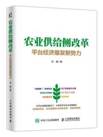 农业供给侧改革 平台经济爆发新势力