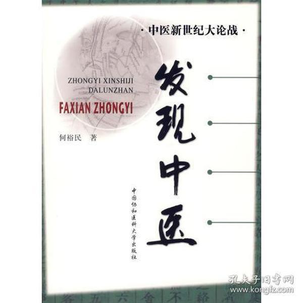 中医新世纪大论战——发现中医