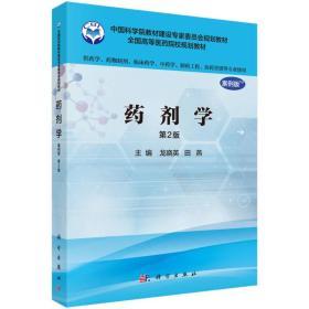 药剂学(案例版,第2版)(供药学类专业用)