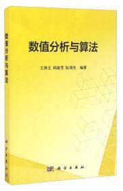 数值分析与算法 王泽文 邱淑芳 科学出版社