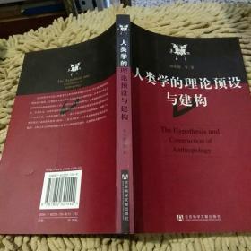 【首页有作者印章】人类学的理论预设与建构 陈庆德 社会科学文献出版社9787802301542