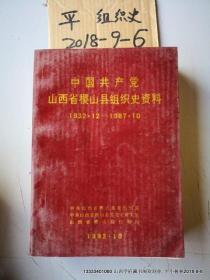 中国共产党山西省稷山县组织史资料 1932--1987品如图免争议,