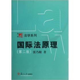 国际法原理(第2版)
