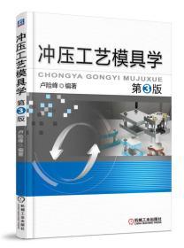 冲压工艺模具学(第3版)/卢险峰